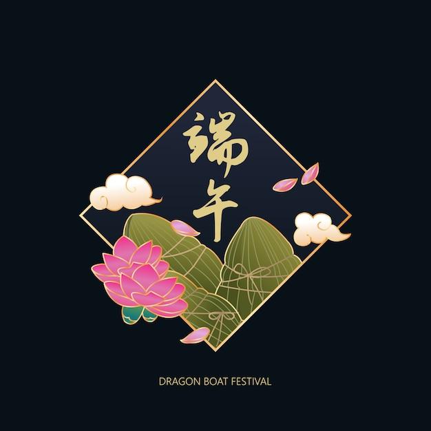 Kleefrijstbol versierd met lotusbloem vector. chinees karakter betekent: drakenbootfestival Premium Vector