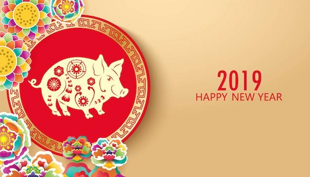 Kleurrijke handgemaakt. gelukkig chinees nieuw jaar 2019. Premium Vector