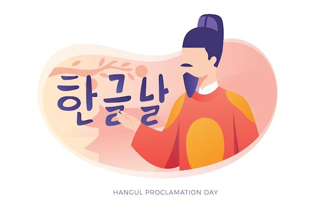 Koreaanse hangul proclamatiedag Premium Vector