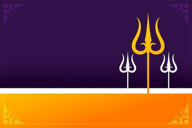 Lord shiva trishul achtergrond voor shivratri festival Gratis Vector