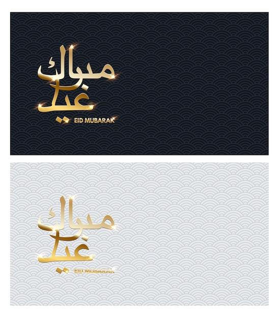 Luxe wenskaarten ontwerpset met eid mubarak-tekst, traditionele festival zwart-wit banner met arabische kalligrafie, decoratieve posters voor moslim, islamitische feestdagen Premium Vector