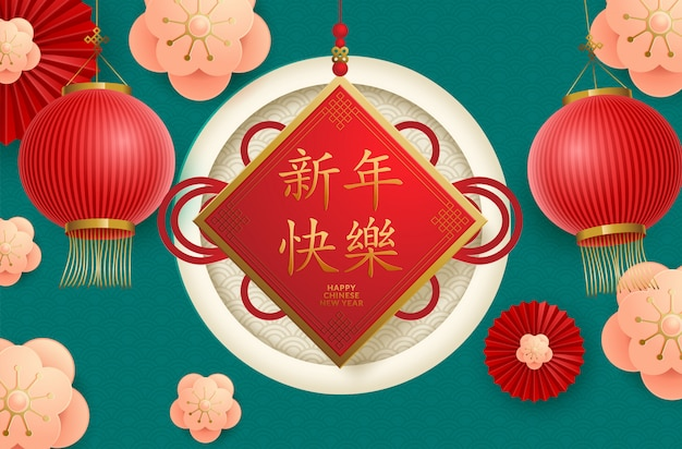Maanjaar wenskaart met lantaarns en sakura's in papier kunststijl, chinees vertalen gelukkig nieuwjaar Premium Vector