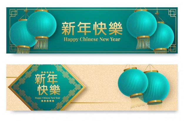 Maanjaarbanner met lantaarns en sakuras in document kunststijl, chinees vertaling gelukkig nieuwjaar Premium Vector