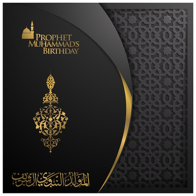 Mawlid al nabi-wenskaart met bloemmotief en arabische kalligrafie Premium Vector