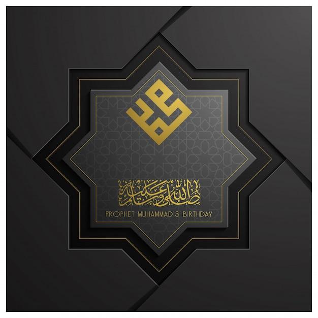 Mawlid al nabi wenskaart vector design met gloeiende gouden arabische kalligrafie Premium Vector