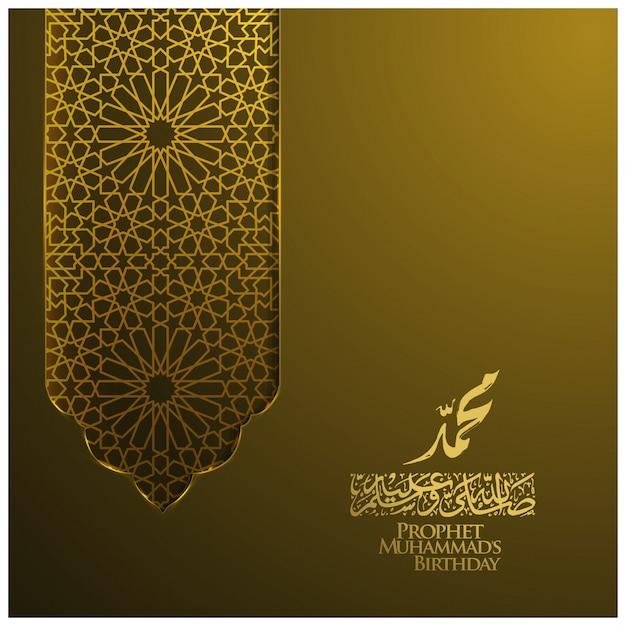 Mawlid al nabi wenskaart vector design met prachtige marokkaanse patroon Premium Vector