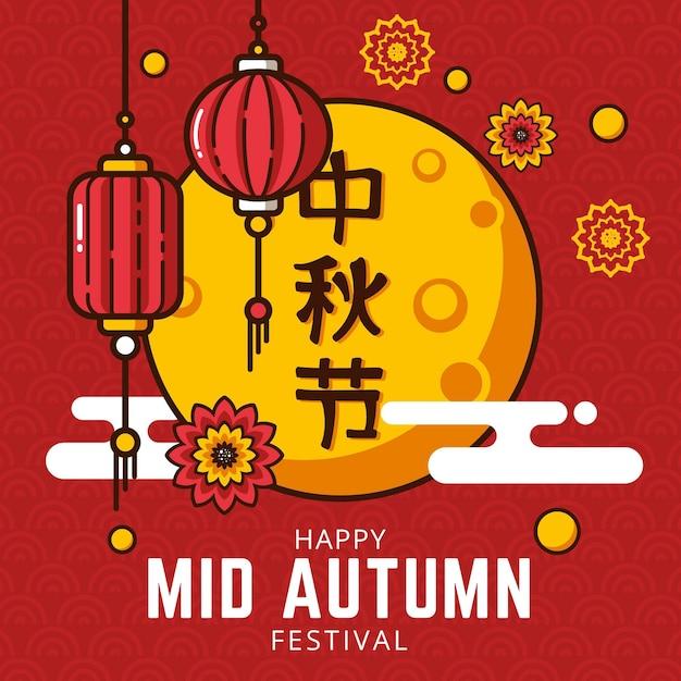 Mid-herfst festival illustratie concept Premium Vector