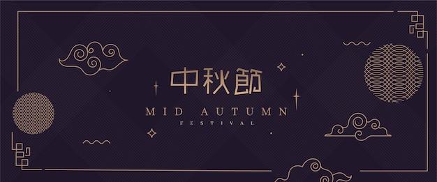 Mid-herfst sjabloon voor spandoek Premium Vector