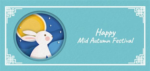 Midden herfst festival banner met schattige konijnen in papier knippen stijl. Premium Vector