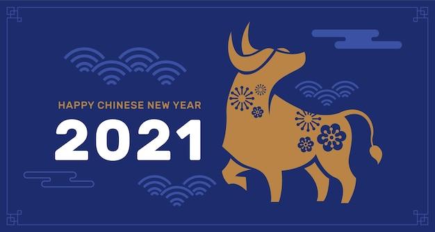 Minimaal chinees nieuwjaar 2021 Premium Vector