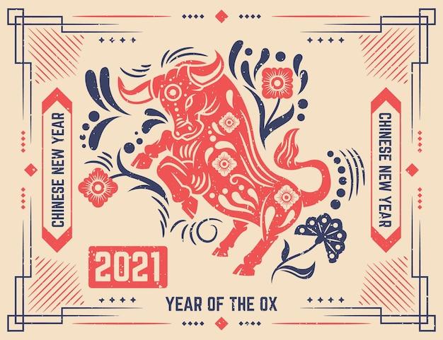 Minimaal chinees nieuwjaar 2021 Gratis Vector