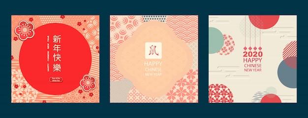 Moderne stijl, geometrische decoratieve ornamenten. vertaling uit het chinees - gelukkig nieuwjaar, rattenbord Premium Vector