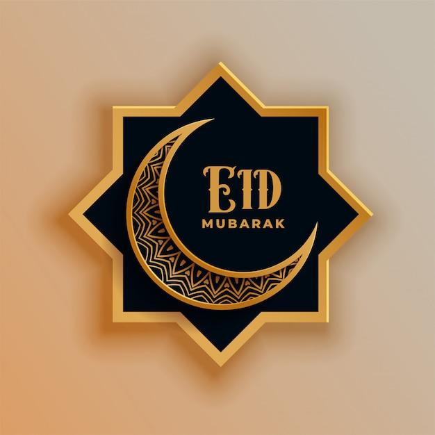Mooie 3d eid mubarak wenskaart Gratis Vector