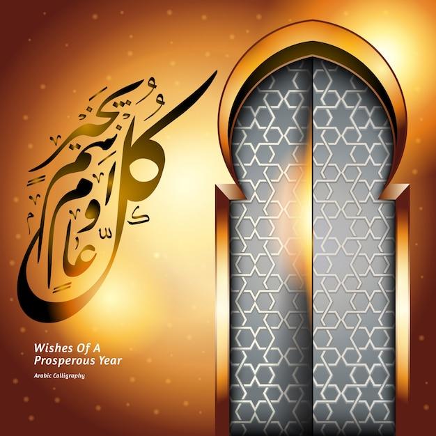Moskee deur met wensen van een welvarende jaarkalligrafie Premium Vector