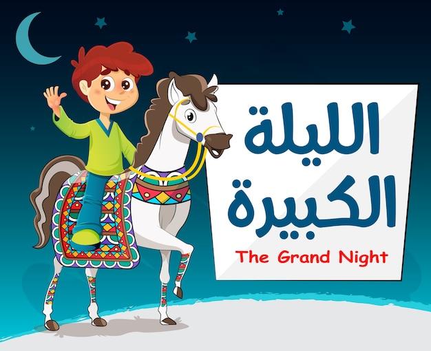 Moslimjongen op een paard viert de verjaardag van de profeet mohammed, islamitische viering van al mawlid al nabawi. profeet mohammed verjaardag. Premium Vector