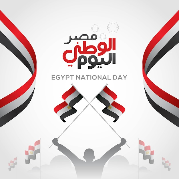 Nationale feestdag van egypte Premium Vector
