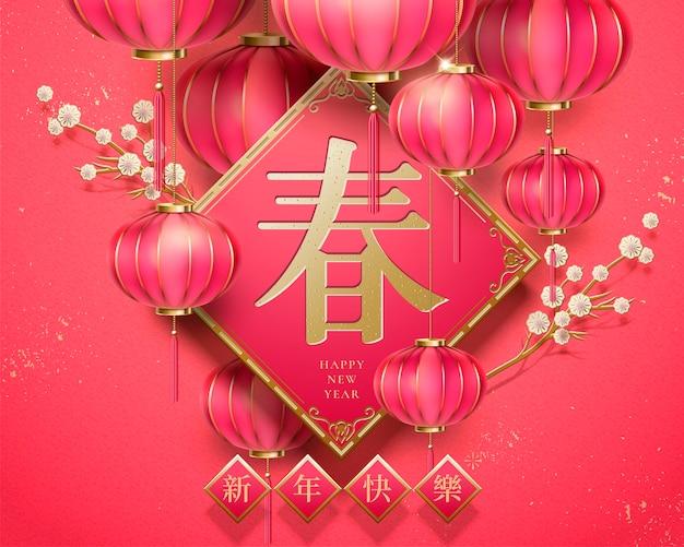 Nieuwe maanjaar en lentewoorden geschreven in chinese karakters Premium Vector
