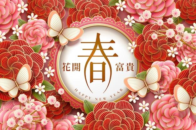 Nieuwjaar posterontwerp met pioenroos elementen van de papierkunst Premium Vector