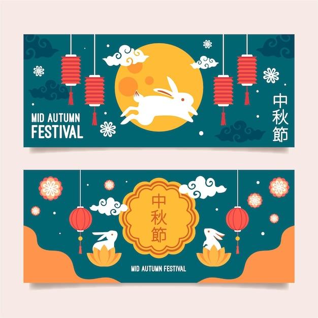 Platte ontwerp medio herfst festival sjabloon voor spandoek Premium Vector
