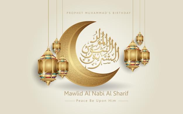 Profeet mohammed in arabische kalligrafie met elegante lantaarn Premium Vector