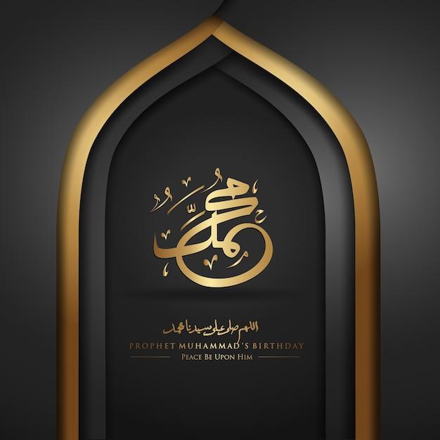 Profeet mohammed in arabische kalligrafie Premium Vector