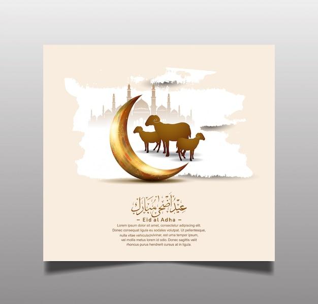 Ramadan eid al adha-groetkaart voor heilige ramadanviering Premium Vector
