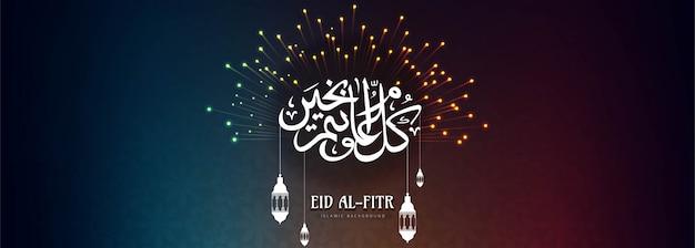 Ramadan kareem banner kleurrijke sjabloonontwerp Gratis Vector