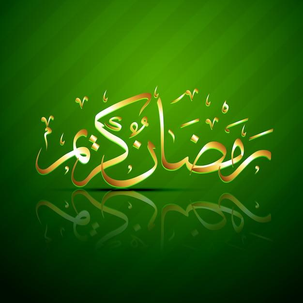Ramadan kareem moslim vector illustratie Gratis Vector