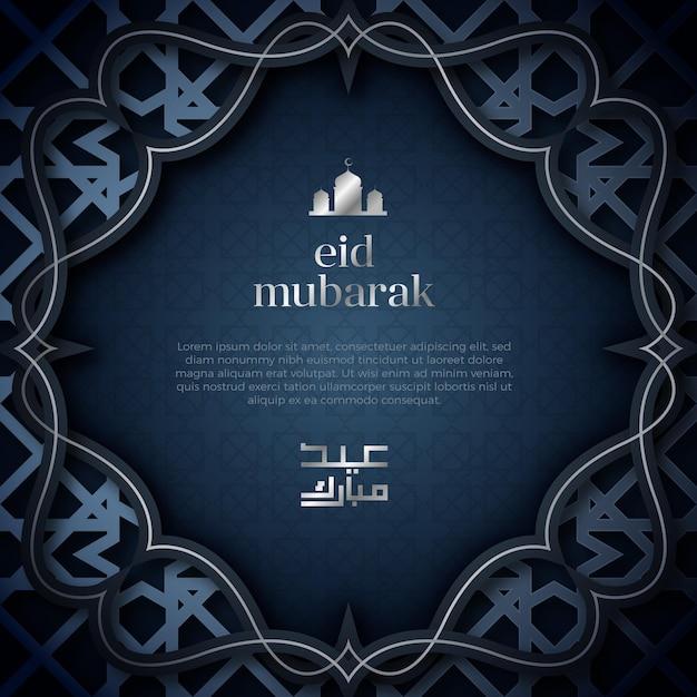 Realistische eid mubarak met tekst en ornament Gratis Vector