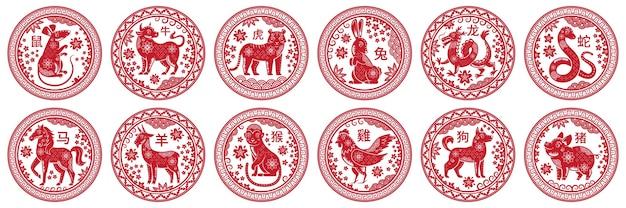 Ronde chinese sterrenbeelden. cirkel stempels met dier van het jaar, china nieuwjaar mascotte symbolen Premium Vector