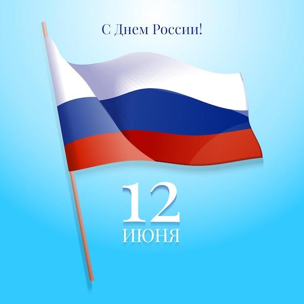 Rusland dag evenement Gratis Vector