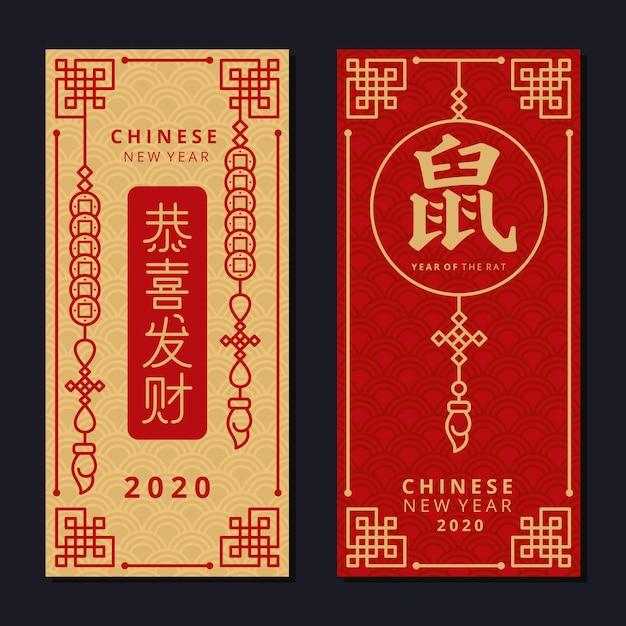 Set van chinees nieuwjaar banners Gratis Vector