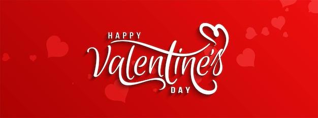 Stijlvolle valentijnsdag elegante liefde banner Gratis Vector