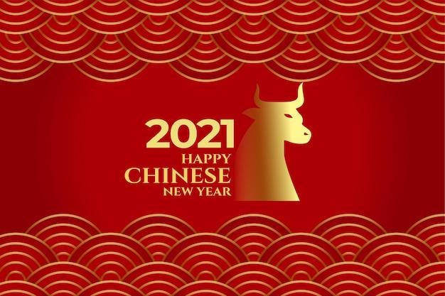 Traditioneel 2021 gelukkig chinees nieuw jaar van ossenkaart Gratis Vector