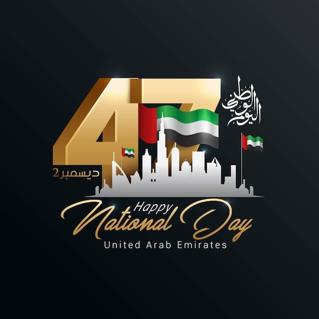 Uae national day 47 illustration Premium Vector