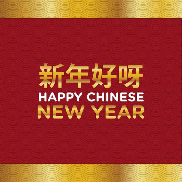 Vector van achtergrond van het patroon de chinese nieuwe jaar Premium Vector