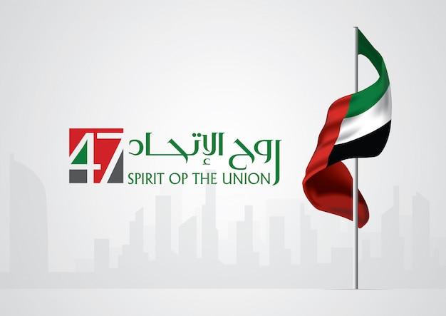 Verenigde arabische emiraten (vae) nationale feestdag, verenigde arabische emiraten vlag geïsoleerd Premium Vector