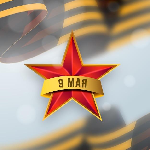 Victory day onscherpe achtergrond met rode ster en zwart en gouden lint Gratis Vector