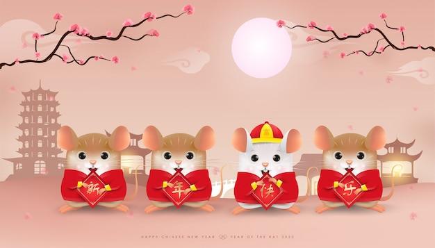 Vier kleine ratten houden chinees teken. Premium Vector
