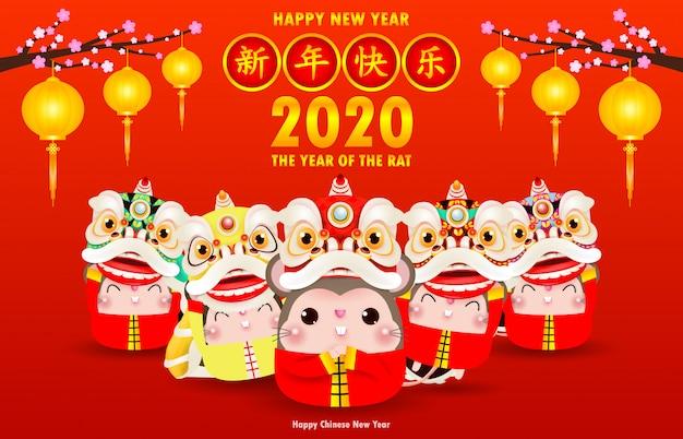 Vijf kleine ratten en leeuwendans, gelukkig nieuw jaar 2020 jaar van de dierenriem van de rat, cartoon geïsoleerde vectorillustratie, wenskaart Premium Vector