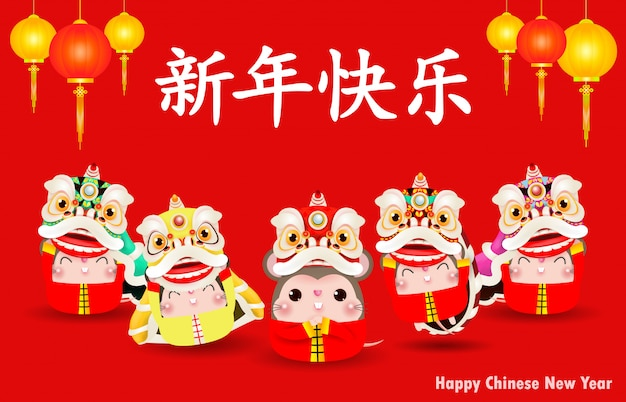 Vijf kleine ratten en leeuwendans voor gelukkig nieuw jaar 2020 Premium Vector