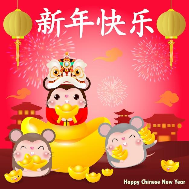 Weinig rat met het houden van chinees goud, gelukkig chinees nieuw jaar van de rattendierenriem, groetkaart Premium Vector