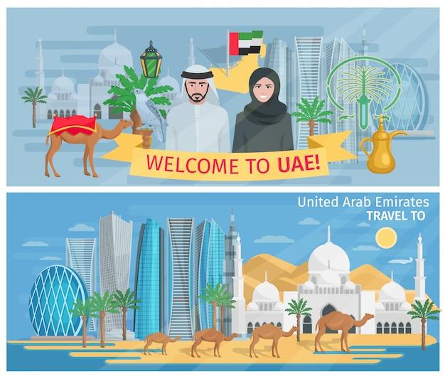 Welkom bij banners met verenigde arabische emiraten Gratis Vector