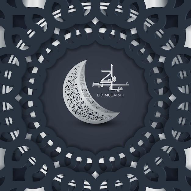 Wenskaartsjabloon islamitische vector ontwerp voor eid mubarak Premium Vector